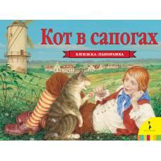 Книжка-панорамка Перро Ш. Кот в сапогах Росмэн 978-5-353-07351-2