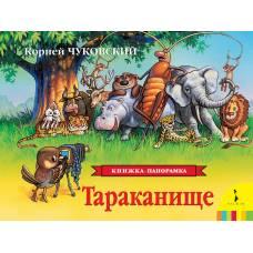Книжка-панорамка Чуковский К.И.Тараканище Росмэн 978-5-353-07556-1