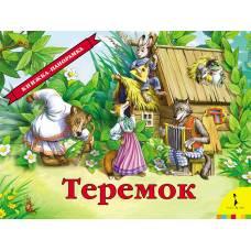 Книжка-панорамка Капица О. И. Теремок Росмэн 978-5-353-07557-8