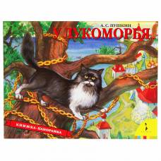 Книжка-панорамка Пушкин А. С. У Лукоморья Росмэн 978-5-353-07559-2