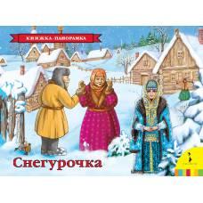 Книжка-панорамка Афанасьев Снегурочка Росмэн 978-5-353-07607-0
