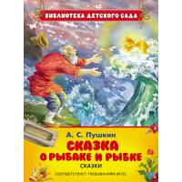 Пушкин А.С. Сказка о рыбаке и рыбке БДС РОСМЭН Росмэн 978-5-353-07615-5