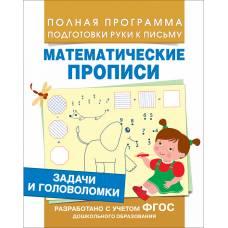 Смирнова Е. В. Задачи и головоломки Мат.прописи Росмэн 978-5-353-07779-4