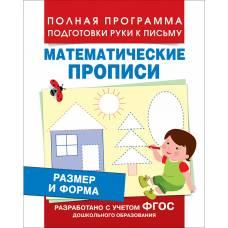 Смирнова Е. В. Размер и форма Мат.прописи Росмэн 978-5-353-07780-0