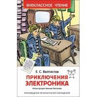 Книга Велтистов Е.Приключения Электроника ВЧ Росмэн 978-5-353-07795-4