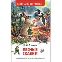 Книга Сладков Н. Лесные сказки ВЧ Росмэн 978-5-353-07798-5