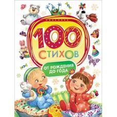 Книга 100 стихов 100 стихов от рождения до года Росмэн 978-5-353-07966-8