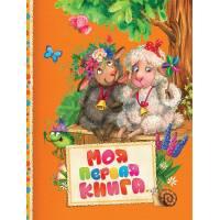 Моя первая книга Читаем малышам Росмэн 978-5-353-08076-3