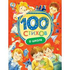 Книга 100 стихов 100 стихов о школе Росмэн 978-5-353-08082-4