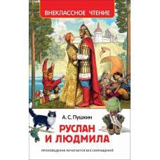 Книга Пушкин А. Руслан и Людмила ВЧ Росмэн 978-5-353-08299-6