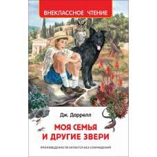 Книга Даррелл Дж. Моя семья и другие звери ВЧ Росмэн 978-5-353-08305-4