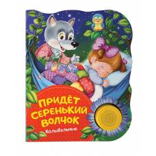 Придет серенький волчок Поющие книжки (колыбельные) Росмэн 978-5-353-08495-2