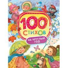 Книга 100 стихов на круглый год Росмэн 978-5-353-08532-4