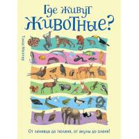 Книга Мюллер Т. Где живут животные? От ленивца до тюленя Росмэн 978-5-353-08683-3