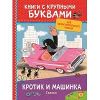Книга Кротик и машинка. Сказки. Книги с крупными буквами Росмэн 978-5-353-08738-0