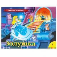 Книжка-панорамка Перро Ш. Золушка Росмэн 978-5-353-08762-5