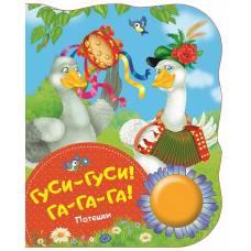 Гуси-гуси, га-га-га! Поющие книжки (потешки) Росмэн 978-5-353-08833-2