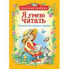Я умею читать. Тексты для первого чтения Полезные книжки Росмэн 978-5-353-08841-7