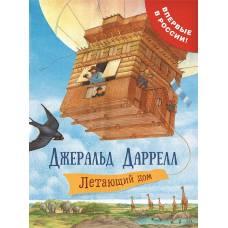 Книга Джеральд Даррелл Летающий дом Росмэн 978-5-353-08854-7