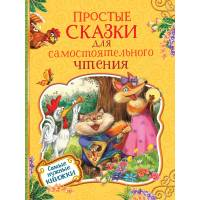Простые сказки для самостоятельного чтения Росмэн 978-5-353-08883-7