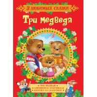 Книга Три медведя Сказки (3 любимых сказки) Росмэн 978-5-353-08891-2