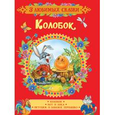 Книга Колобок Сказки (3 любимых сказки) Росмэн 978-5-353-08895-0