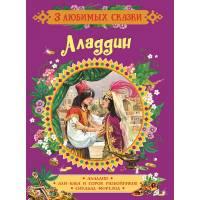 Книга Аладдин Сказки (3 любимых сказки) Росмэн 978-5-353-08902-5