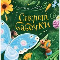 Орлова А. Секрет бабочки НДК РОСМЭН Росмэн 978-5-353-08939-1