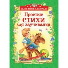 Простые стихи для заучивания Полезные книжки Росмэн 978-5-353-08968-1