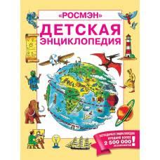 Книга Детская энциклопедия РОСМЭН 978-5-353-09006-9