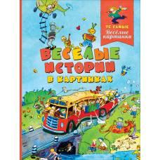 Книга Истории в картинках Росмэн 978-5-353-09042-7