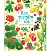 Книга Боун Э. Как растет еда Росмэн 978-5-353-09063-2