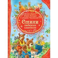 Стихи любимых классиков ВЛС Росмэн 978-5-353-09114-1