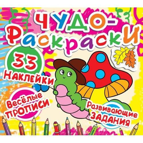 Чудо-раскраски 33 наклейки Веселые прописи Развивающие задания Гусеничка Кристал Бук