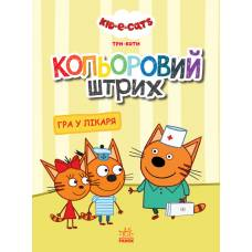 Раскраска Три коти. Гра у лікаря Ранок