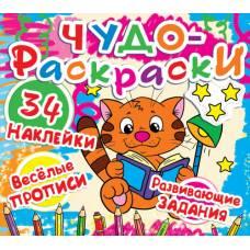 Чудо-раскраски 34 наклейки Веселые прописи Развивающие задания Котёнок с книжкой Кристал Бук