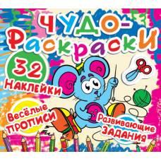Чудо-раскраски 32 наклейки Веселые прописи Развивающие задания Мышка Кристал Бук
