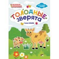 Елена Ульева Раскраски-аппликации. Голодные зверята