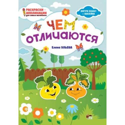 Елена Ульева Раскраски-аппликации. Чем отличаются