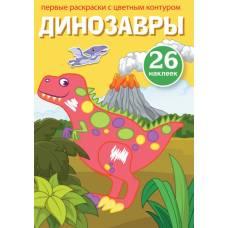 Первые раскраски с цветным контуром и наклейками. Динозавры Кристал Бук