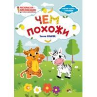Елена Ульева Раскраски-аппликации. Чем похожи