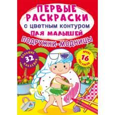 Первые раскраски с цветным контуром для малышей. Подружки-модницы.32 наклейки Кристал Бук