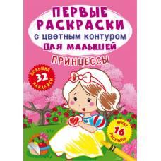 Первые раскраски с цветным контуром для малышей. Принцессы.32 наклейки Кристал Бук