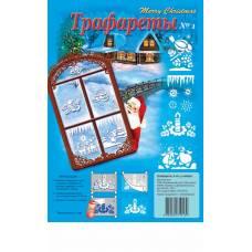 Трафареты Рождественское окошко Арт-Пресс 4820129000189