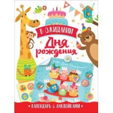 В ожидании Дня рождения! Календарь с наклейками Росмэн
