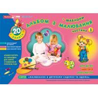 Альбом з малювання. Для дітей 6-го року життя.Частина 1 Ранок