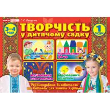 Творчість в дитячому садку 3-4 роки. Частина 1 Ранок