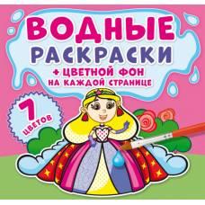 Водные раскраски Цветной фон Принцессы Кристал Бук