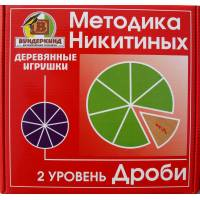 Методика Никитиных Дроби 2-й уровень Вундеркинд Д-018