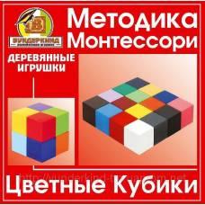 Методика Монтессори Цветные кубики 16 штук 4х4см Вундеркинд К-006